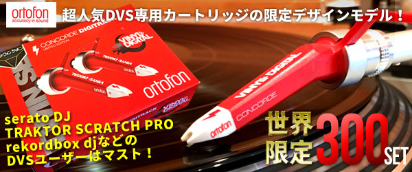 ortofon CONCORDE TWIN DIGITRACK LIMITED EDITION