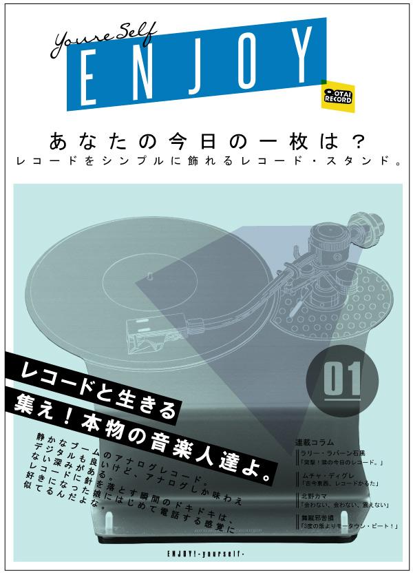 OTAI レコード・スタンド