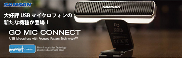 SAMSON Go Mic Connect