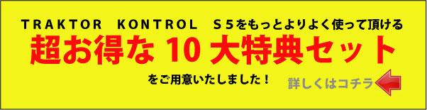 オタレコ限定S510大特典セット