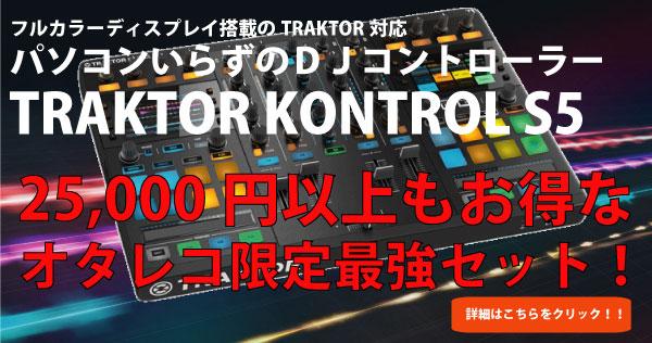 nativeinstruments TRAKTOR KONTROL S5 ����T�Z�b�g