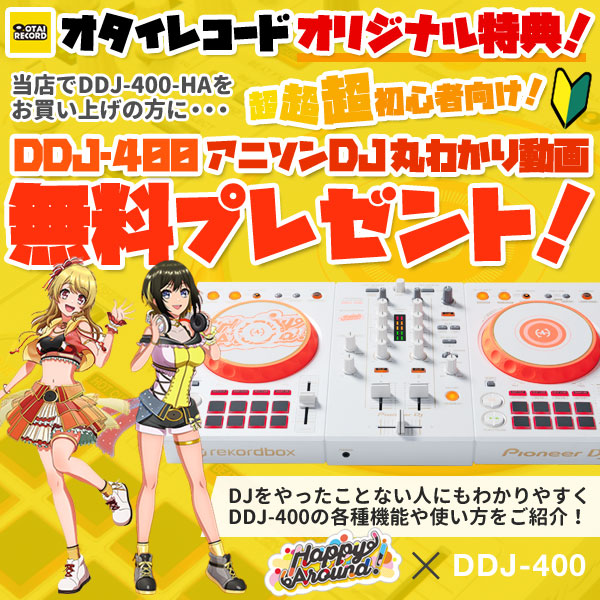 D4DJ First Mix Happy Around! DDJ-400-HA