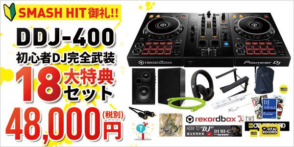 Pioneer DJ DDJ-400初心者DJ完全武装18大特典セット