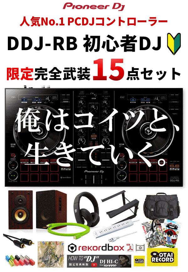 DDJ-RB初心者DJ限定完全武装15点セット