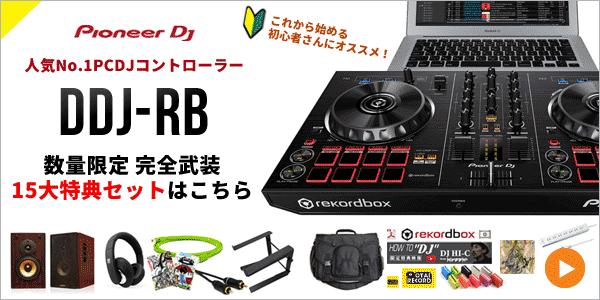 DDJ-RBの15大特典付き限定セット!