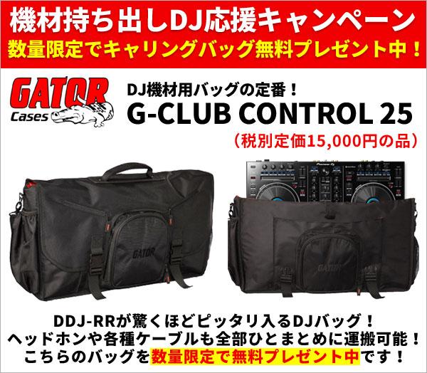 G-CLUB CONTROL 25を無料プレセント中!