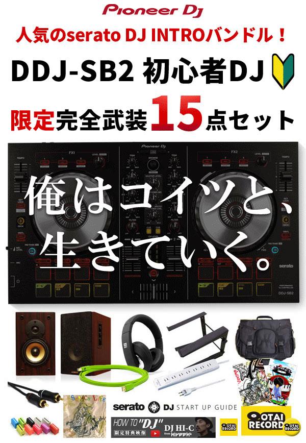 DDJ-SB2初心者DJ限定完全武装15点セット