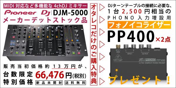 Pioneer DJM-5000�����Z�[��