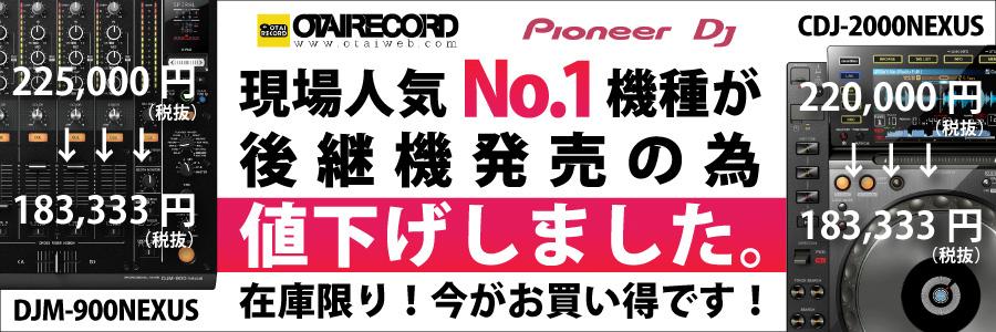 DJM-900NEXUS CDJ-2000NEXUS値下げ
