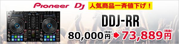 DDJ-RR値下げ