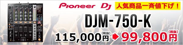 DJM-750値下げ