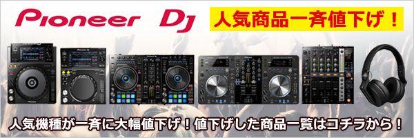 Pioneer DJ 人気機種一斉値下げ!!