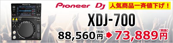 XDJ-700値下げ