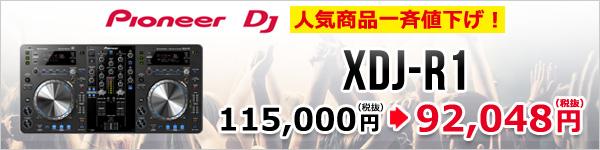 XDJ-R1値下げ