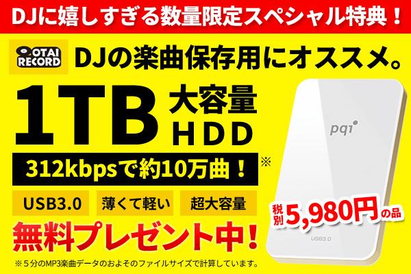 HDD 1TB無料プレゼント!