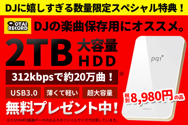 HDD 2TB無料プレゼント!