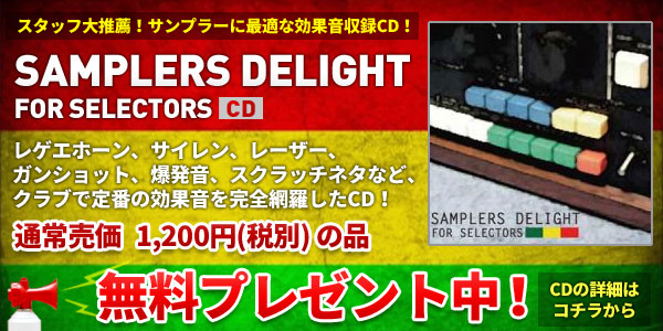SAMPLERS DELIGHT無料プレゼント中!