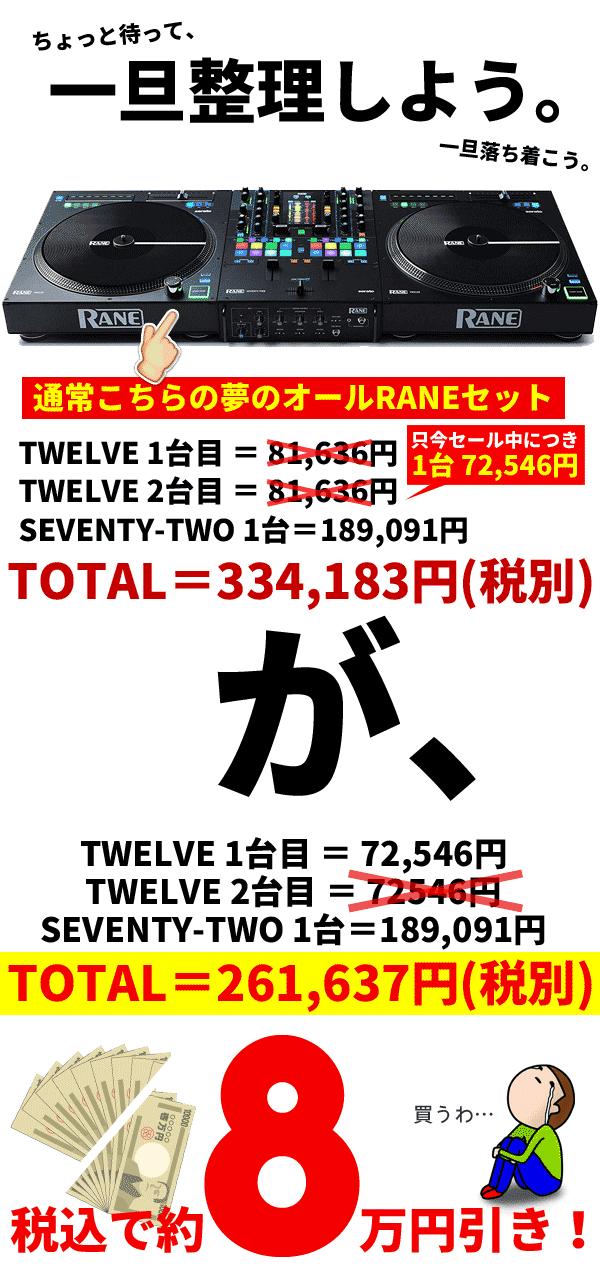 RANE TWELVE SEVENTY-TWO