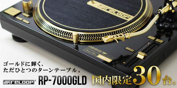 Reloop RP-7000GLD