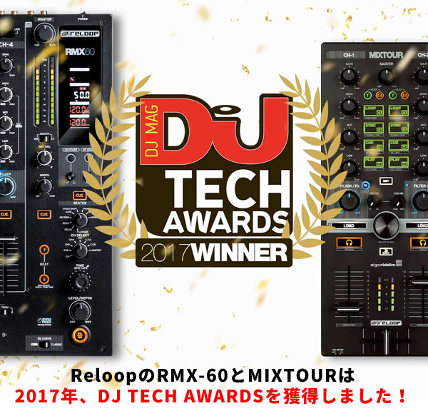 DJ TECH AWARDS 2017獲得!