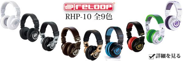Reloop RHP-10 カラーラインナップ