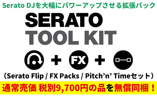 Serato TOOLKIT無償同梱!