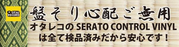 OTAIRECORDのserato VINYLは全て検品済みです。