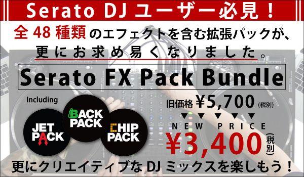 Serato FX Pack Bundle