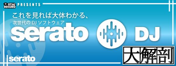 SERATO SERATO DJ トップ