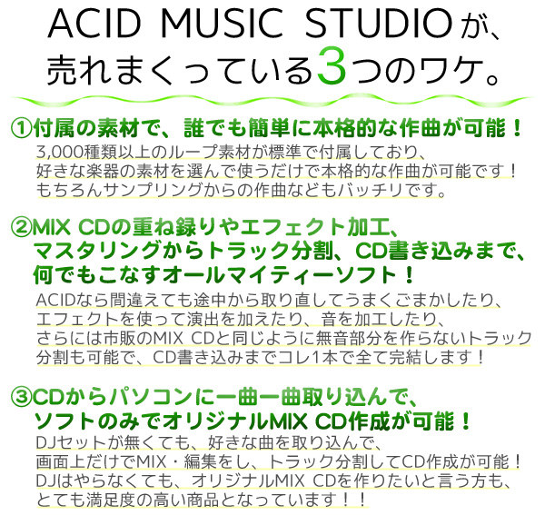 ACID MUSIC STUDIO������Ă���3�'̂킯