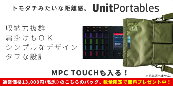 Unit Portables無料プレゼント!