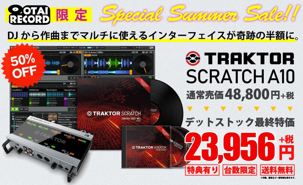 TRAKTOR SCRATCH A10 デットストック最終特価