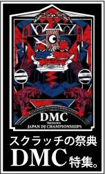 スクラッチの祭典DMC