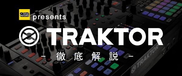 TRAKTOR トラクター NI Native Instruments