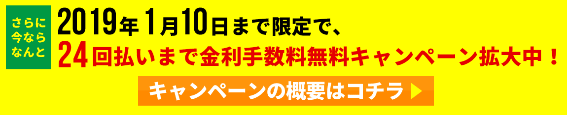 JACCS分割ローン金利手数料無料キャンペーン