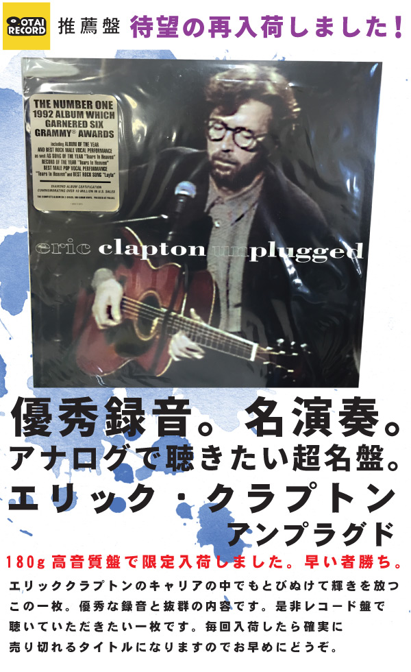 ERIC CLAPTON/UNPLUGGED